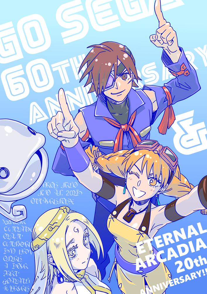 祝60周年20周年!