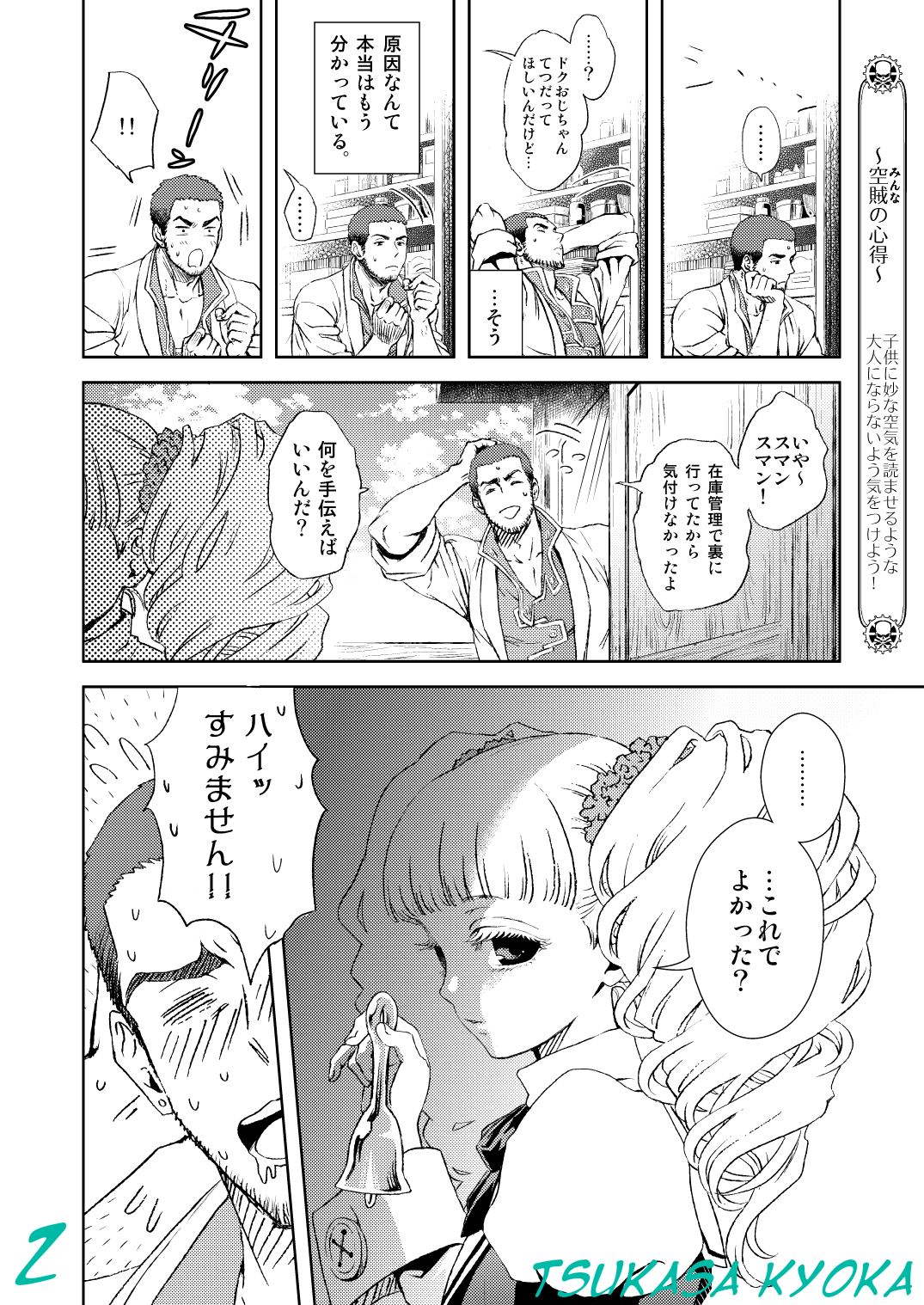 エタアルレジェンド10周年本