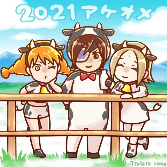 2021アケオメ